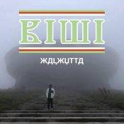 nuovo video, Calcutta Kiwi