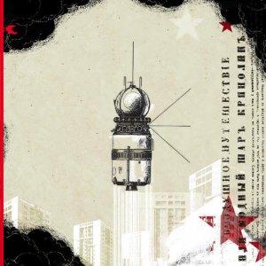 album Gagarin! - Mickey Finn