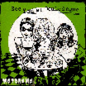 album See you at Bouledogue - Motorama