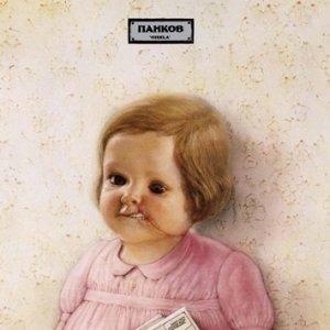 album GISELA - Pankow