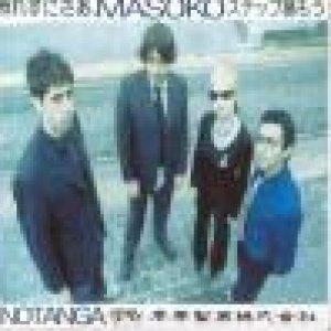album Notanga - Masoko
