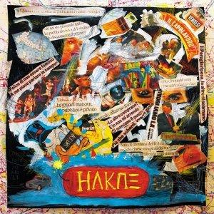 album HAKME EP - HAKME - EP