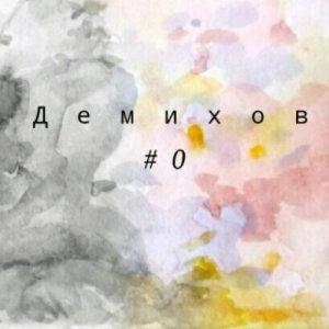 album #0 - Demikhov