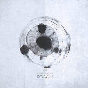 album POCCA! - URO
