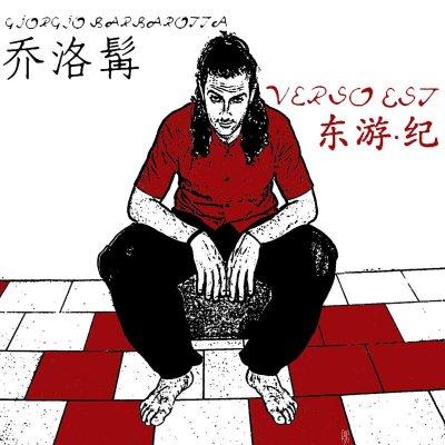 Giorgio Barbarotta - Discografia - Album - Compilation - Canzoni e brani